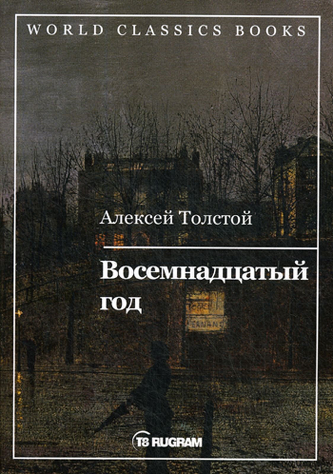 Алексей Толстой Восемнадцатый год. Книга 2