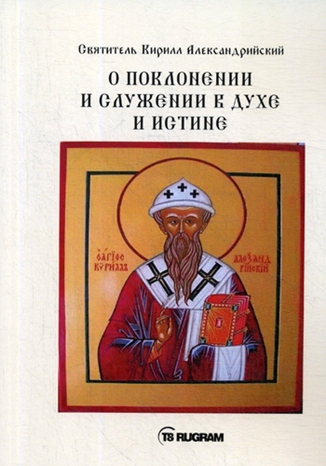 Святитель Кирилл Александрийский О поклонении и служении в духе истине. Часть 3