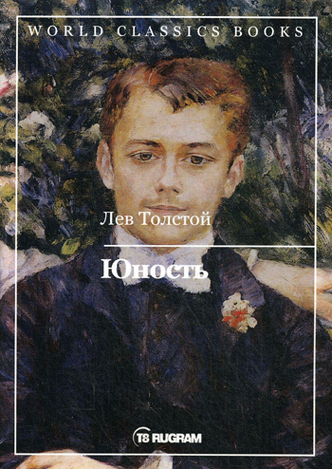 Толстой Л.Н. Юность