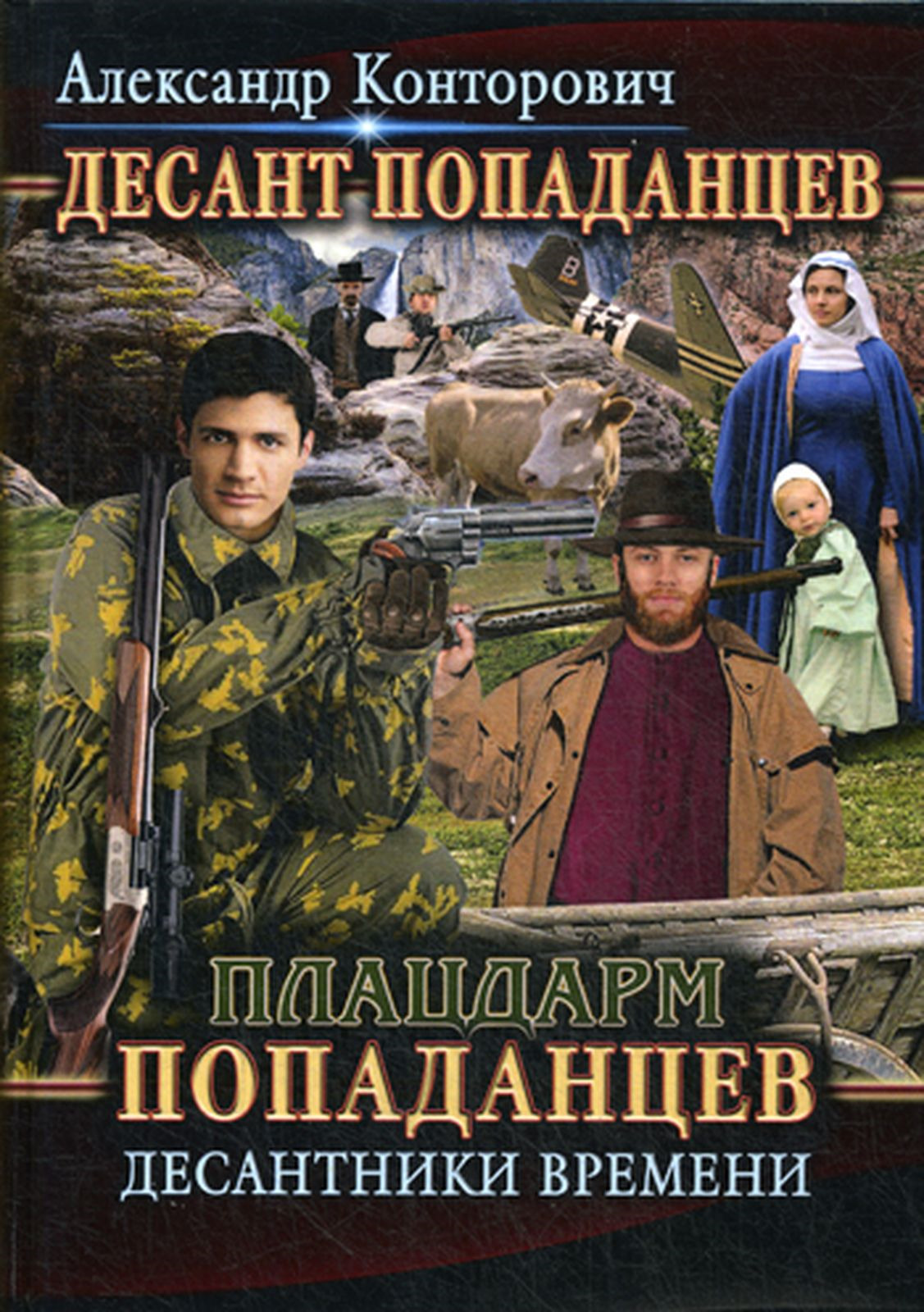 Александр Конторович Плацдарм попаданцев. Десантники времени. Книга 2