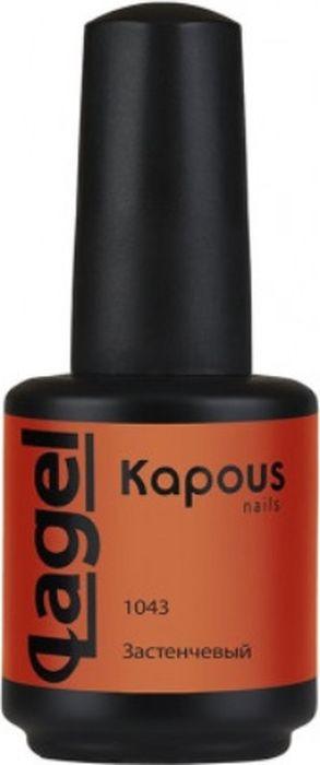 Гель-лак для ногтей Kapous Lagel, тон №1043, 15 мл