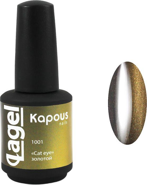 Гель-лак для ногтей Kapous Lagel Cat Eye, с эффектом кошачий глаз, тон №1001, 15 мл