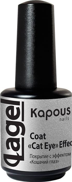 Покрытие для ногтей Kapous Lagel Cat Eye, с эффектом кошачий глаз, тон №1216, 15 мл