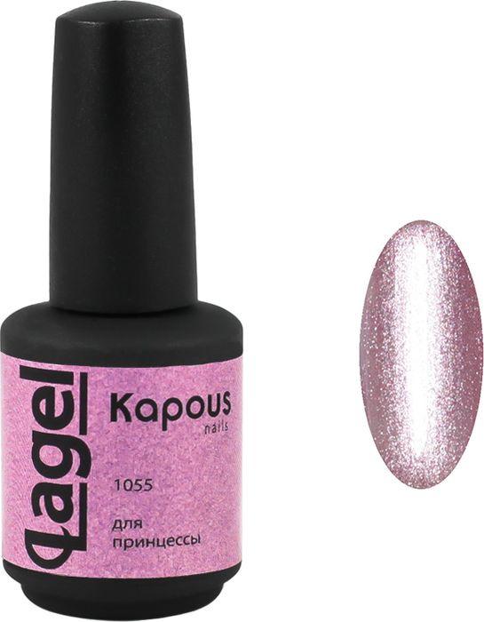 Гель-лак для ногтей Kapous Lagel, тон №1055, 15 мл
