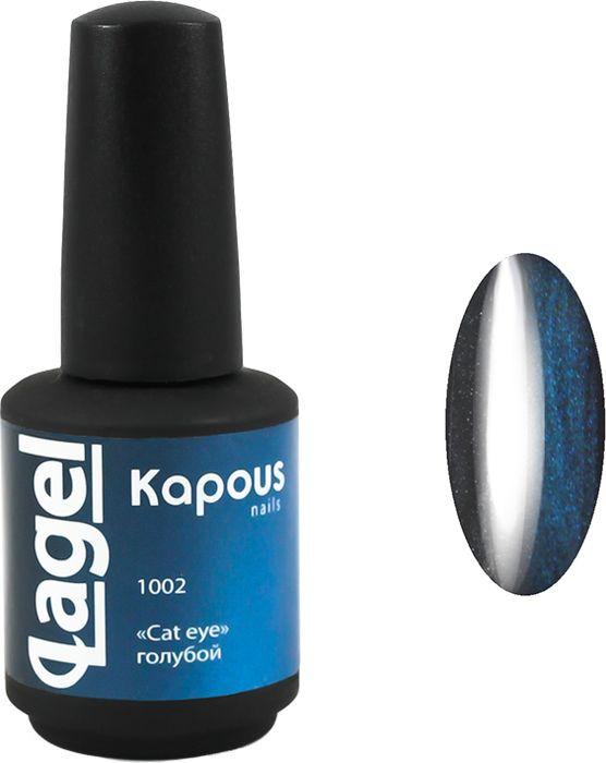 Гель-лак для ногтей Kapous Lagel Cat Eye, с эффектом кошачий глаз, тон №1002, 15 мл