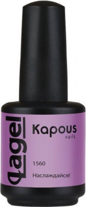Гель-лак для ногтей Kapous Lagel, тон №1560, 15 мл