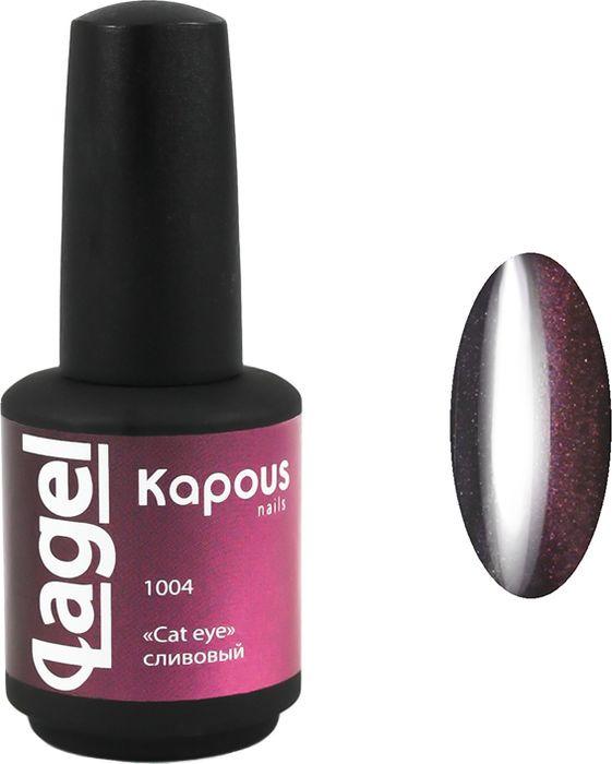 Гель-лак для ногтей Kapous Lagel Cat Eye, с эффектом кошачий глаз, тон №1004, 15 мл