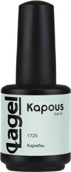 Гель-лак для ногтей Kapous Lagel, тон №1725, 15 мл