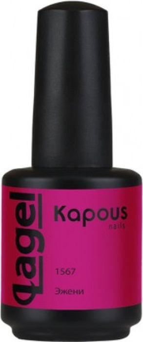 Гель-лак для ногтей Kapous Lagel, тон №1567, 15 мл