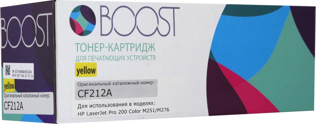 Фото - Boost CF212A, Желтый тонер-картридж для HP LJ Pro M251N/M251NW/M276N/M276NW картридж hp cf210x для hp lj pro 200mfp m276n m276nw m251n черный