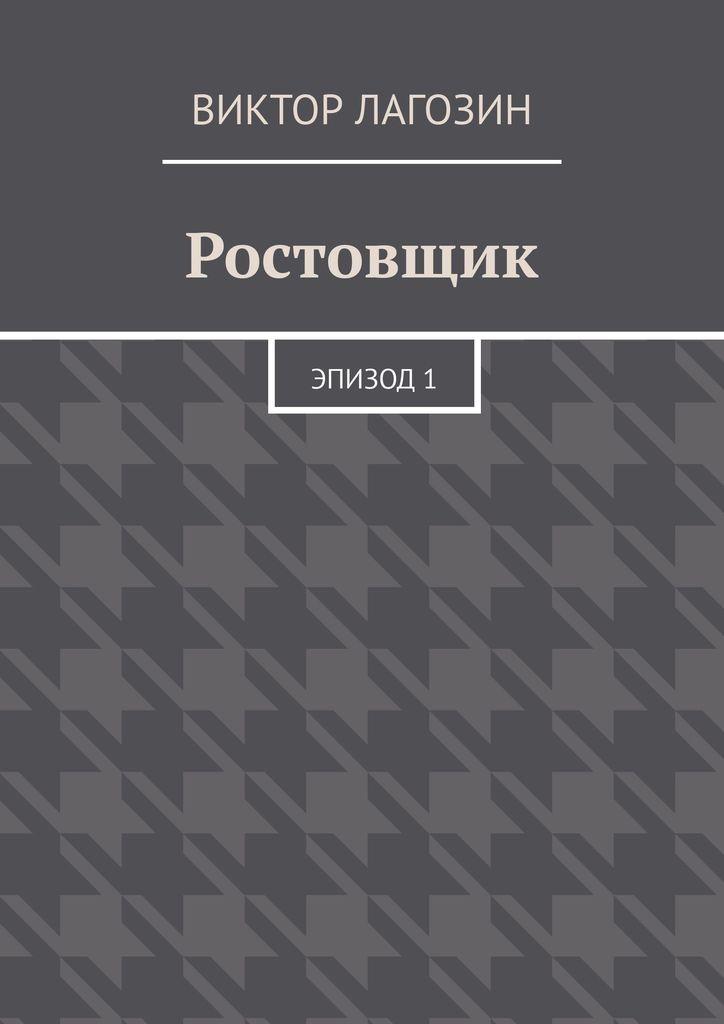 Ростовщик
