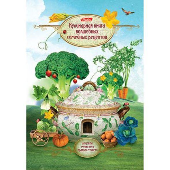 Книга для записи кулинарных рецептов Hatber Книга волшебных рецептов 80 листов михайлова и а консервирование большая книга рецептов