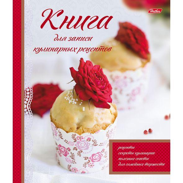 Книга для записи кулинарных рецептов Hatber Premium Сладкое искушение 80 листов с цветными разделителями
