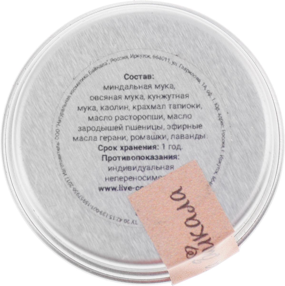 Паста для умывания Вдохновение Миндальная Байкальская косметика 8 г Вдохновение