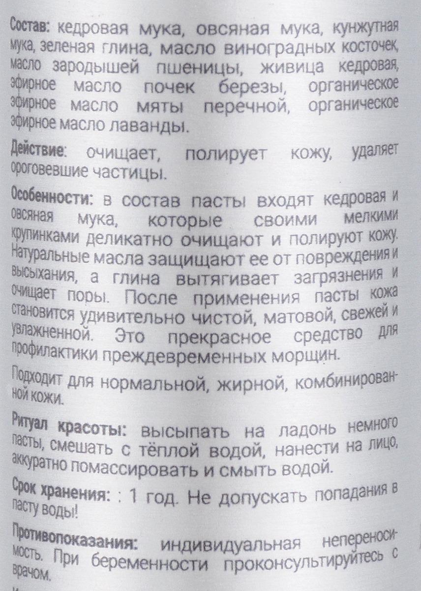 Паста для умывания Вдохновение Лунная береза Байкальская косметика, 8 г Вдохновение