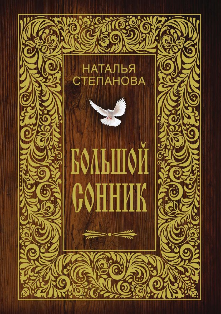 Наталья Степанова Большой сонник