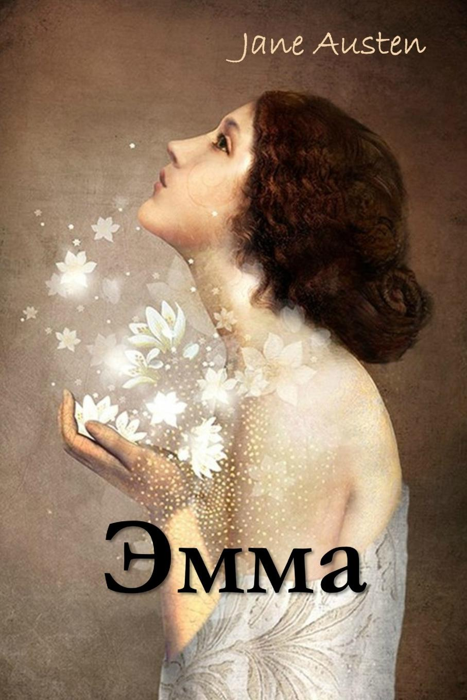 Jane Austen Эмма. Emma, Mongolian edition austen jane emma эмма роман на англ яз