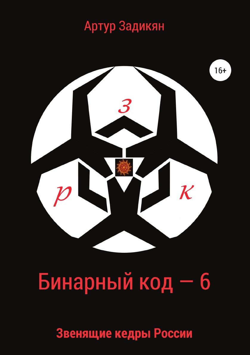 Артур Задикян Бинарный код . 6 Звенящие кедры России