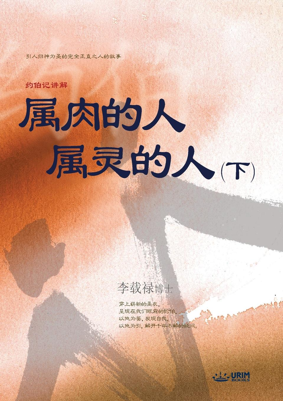 Lee Jaerock ???? ???? ?. Man of Flesh, Man of Spirit II (Simplified Chinese Edition) николай воропаев учим китайский язык от иероглифа к слову 学习汉 语:从字到词