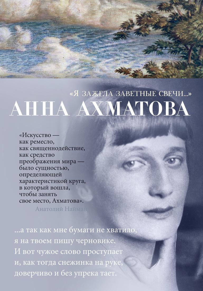 """""""Я зажгла заветные свечи…"""", Ахматова Анна"""