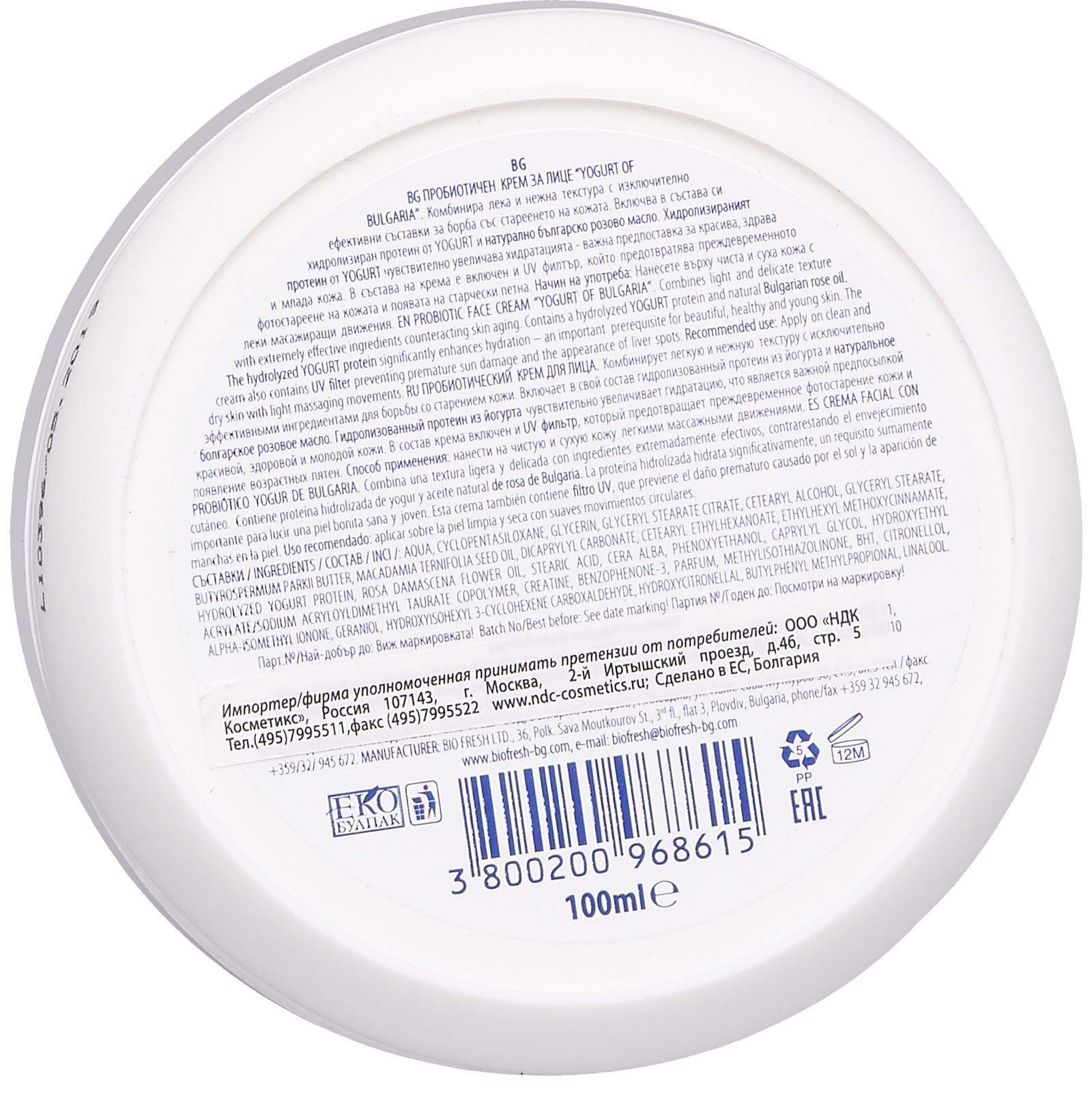 Крем для лица пробиотический Yoghurt of Bulgaria Гидролизированный протеин из йогурта увеличивает увлажнение кожи,...