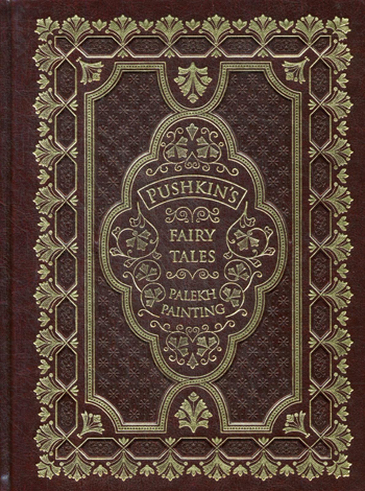 A. S. Pushkin Pushkin's Fairy Tales: Palekh Painting (эксклюзивное подарочное издание) russian fairy tales palekh painting