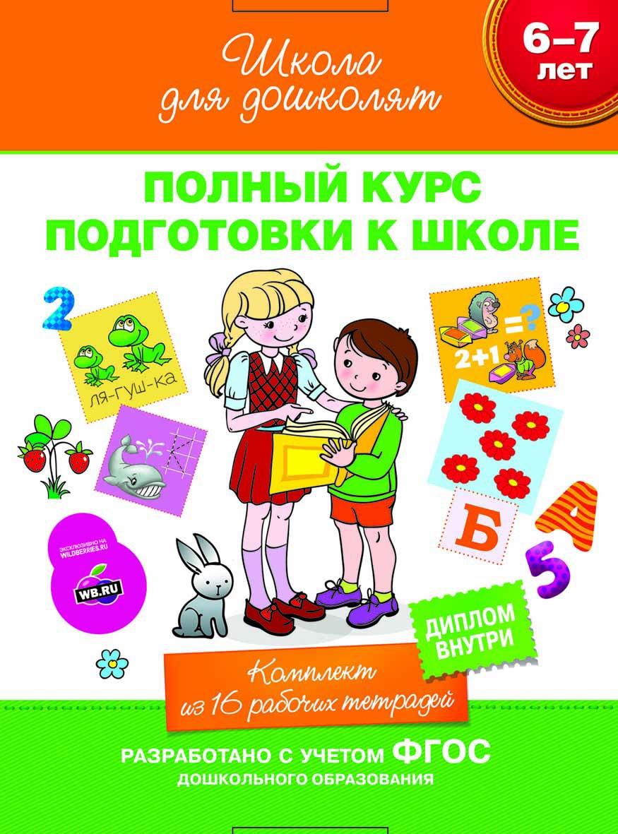Комплект из 16 книг Школа для дошколят 6-7 лет куклева н сост учимся считать 5 8 лет комплект из 4 карт для развития и обучения детей