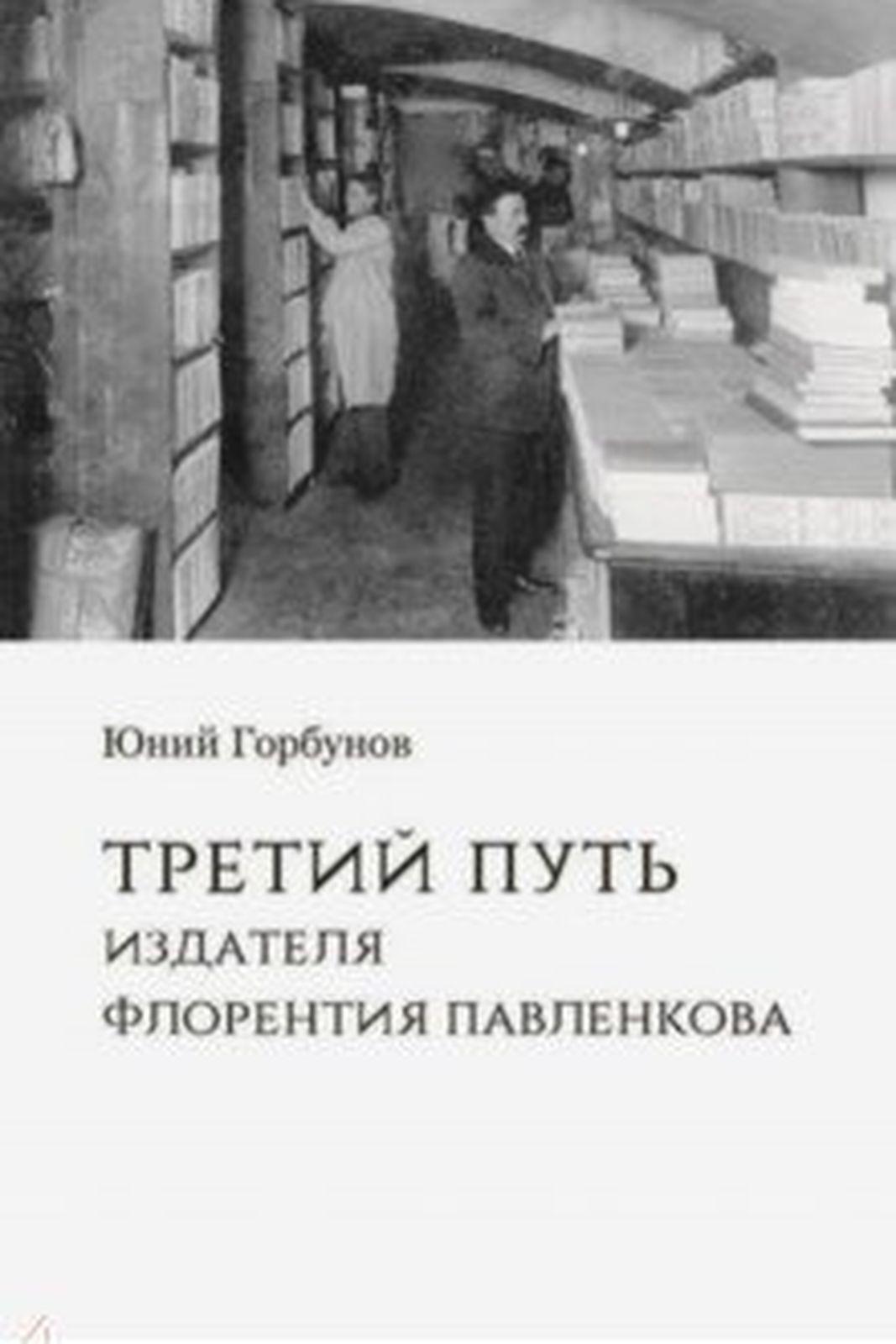 Юний Горбунов Третий путь издателя Флорентия Павленкова