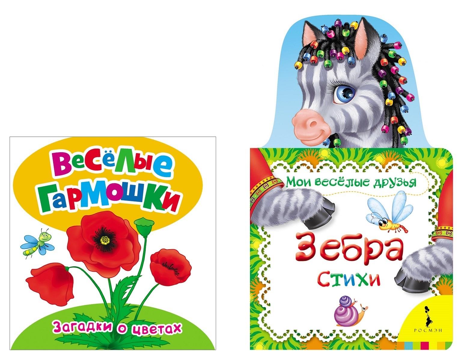 Фото - Комплект для девочек из 2 книжек-игрушек: Загадки о цветах, Зебра издательство аст стихи и загадки мои первые друзья гармошки медвежатки на полянке