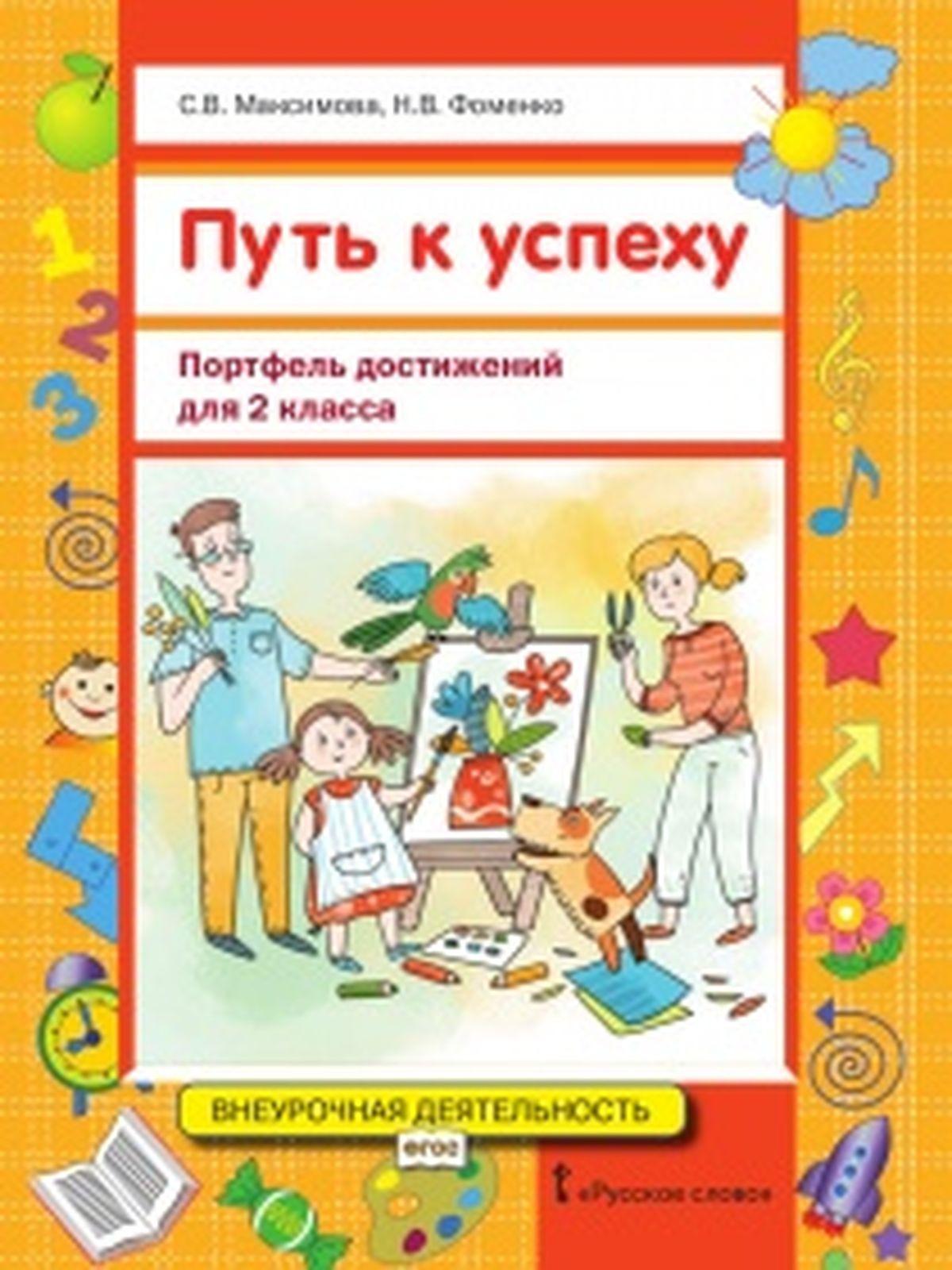 С. В. Максимова, Н. В. Фоменко Путь к успеху. 2 класс. Портфель достижений