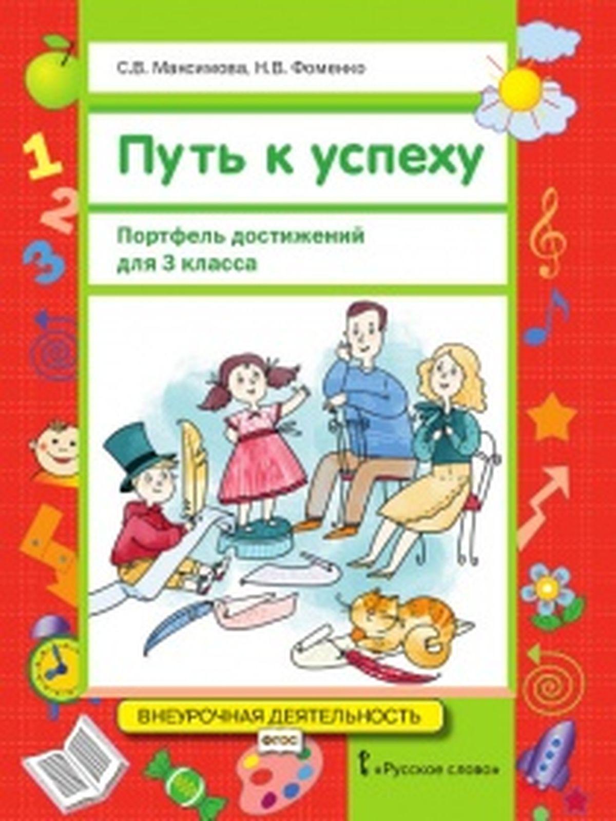 С. В. Максимова, Н. В. Фоменко Путь к успеху. 3 класс. Портфель достижений