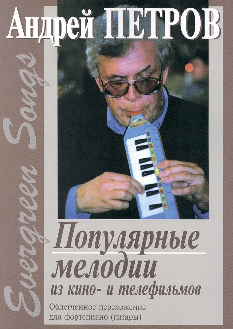 Андрей Петров Петров А. Evergreen Songs. Популярные мелодии из кино- и телефильмов. Облегченное переложение для фортепиано (гитары)