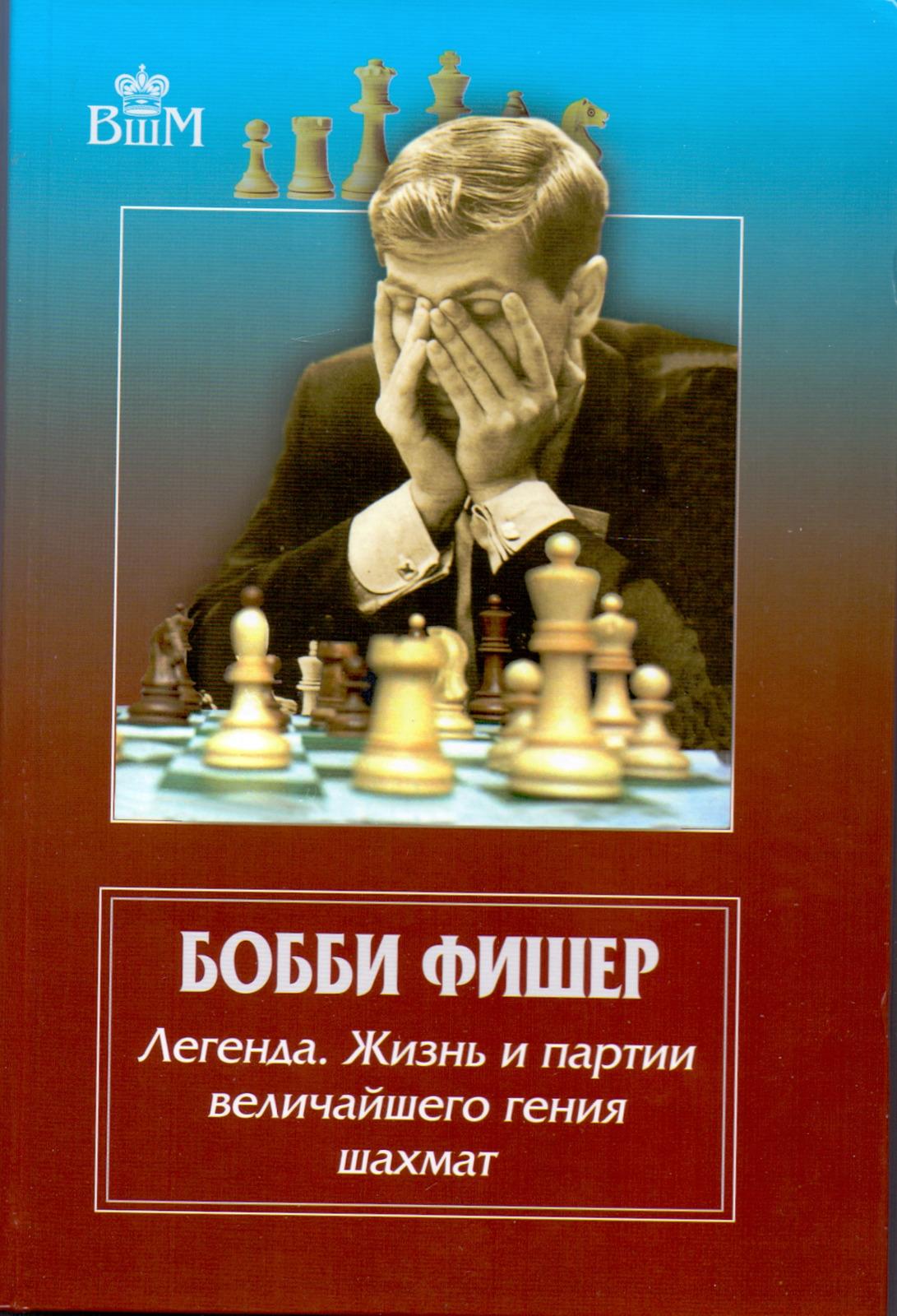 Бобби Фишер.Легенда.Жизнь и партии величайшего гения шахмат
