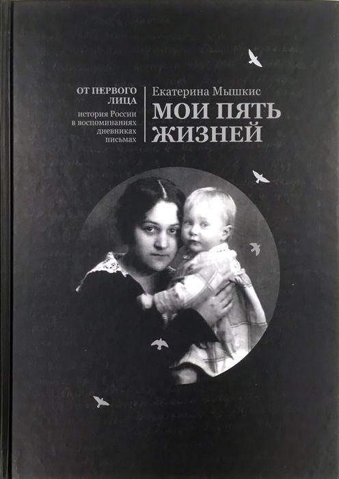 Екатерина Мышкис Мои пять жизней. Воспоминания