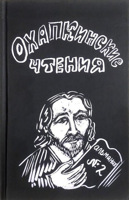 Охапкинские чтения. Альманах, № 2, 2018