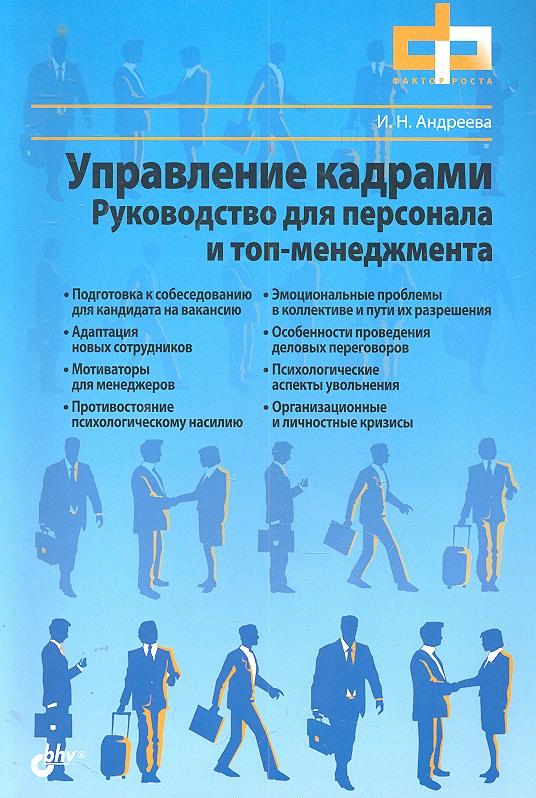 Андреева И. Управление кадрами. Руководство для персонала и топ-менеджмента