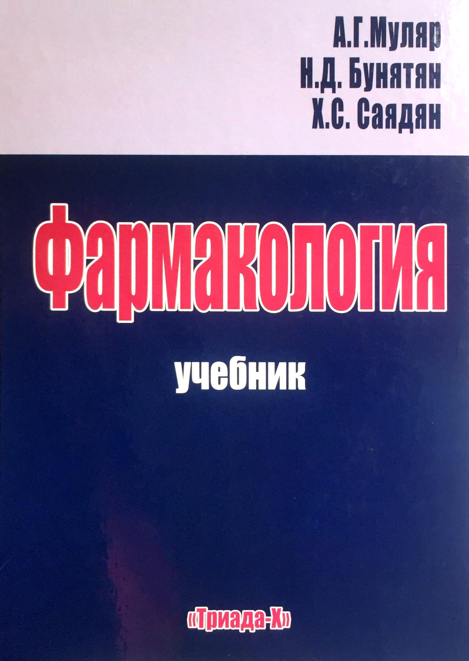 А.Муляр , Н.Бунятян, Х.Саядян Фармакология