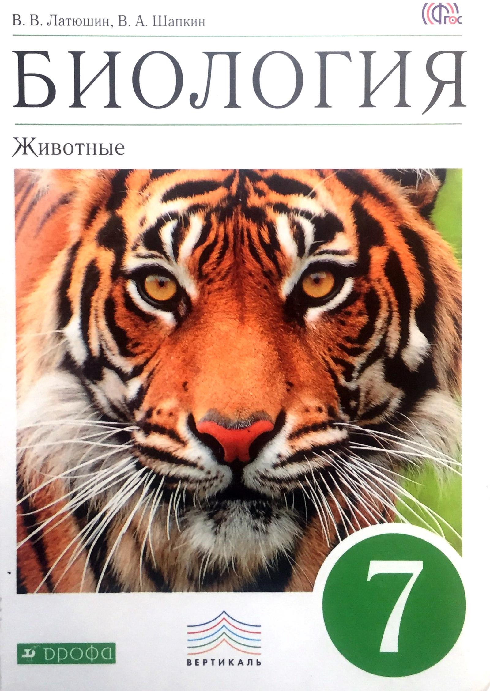 Латюшин В., Шапкин В. Биология. Животные: 7-й класс: учебник (Вертикаль. ФГОС) 4-е издание