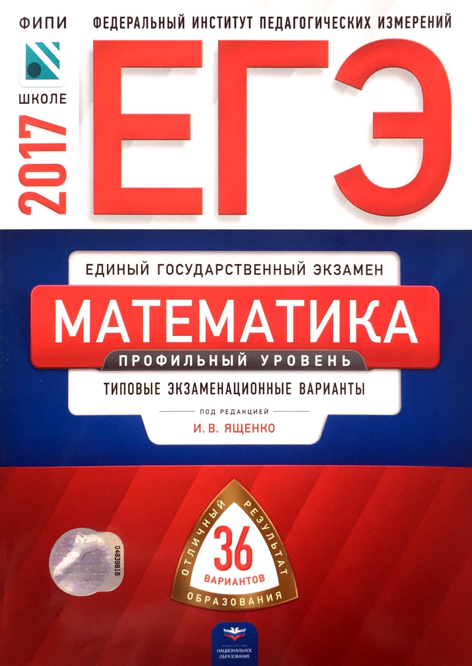 И. Р. Высоцкий, И. В. Ященко ЕГЭ 2017. Математика: профильный уровень