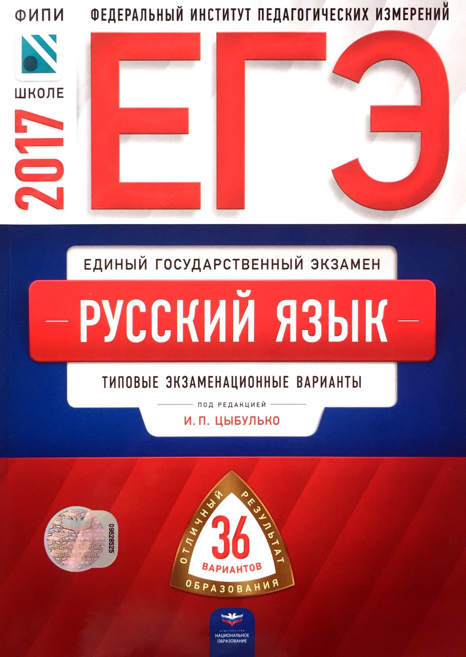 цены на И.Цыбулько ЕГЭ 2017. Русский язык. Типовые экзаменационные варианты. 36 вариантов  в интернет-магазинах
