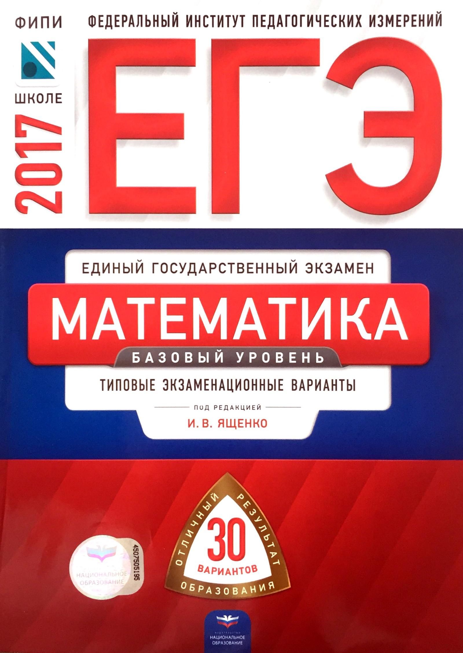 И. В. Ященко ЕГЭ 2017. Математика: базовый уровень: типовые экзаменационные варианты: 30 вариантов