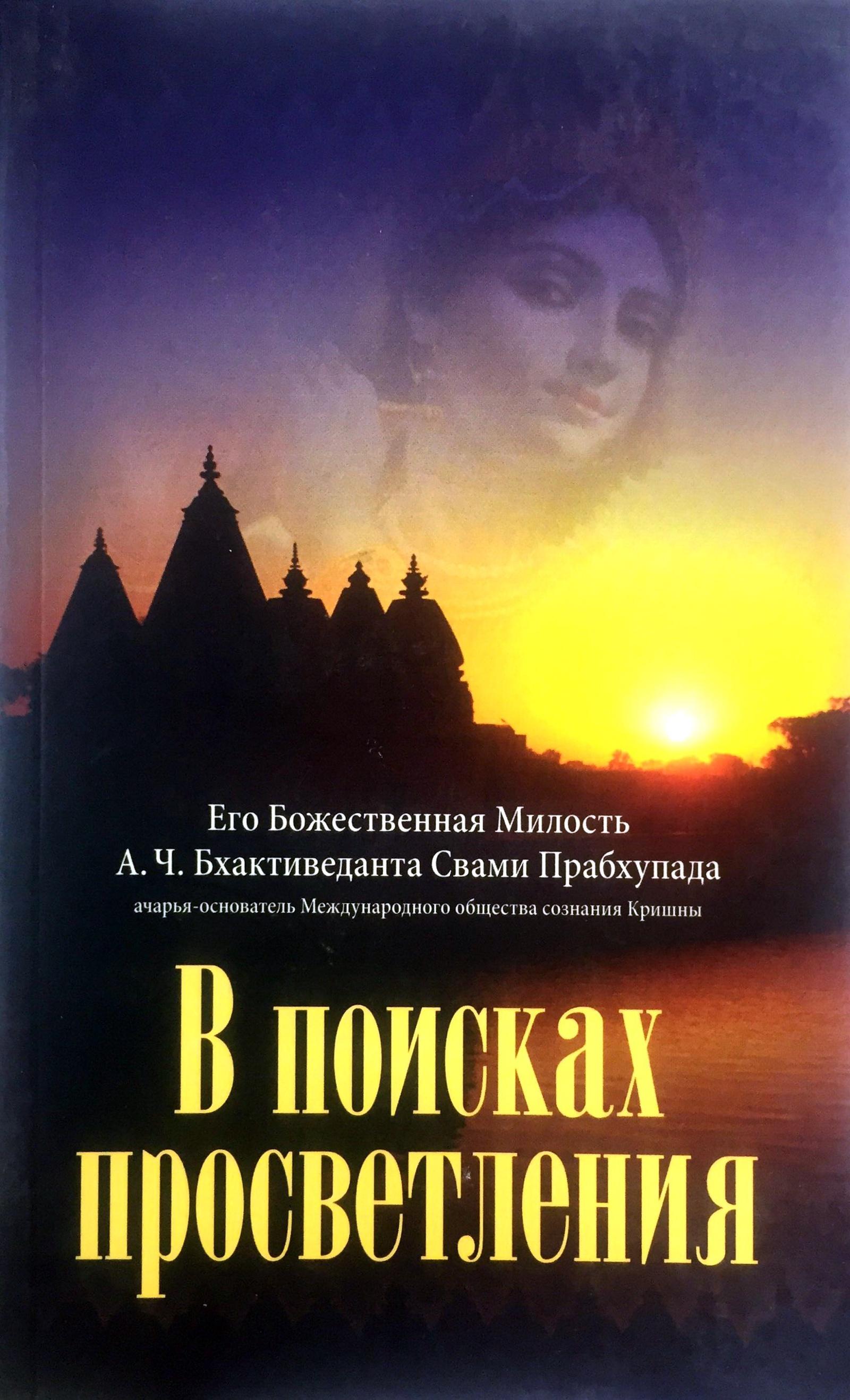 Бхактиведанта Свами Прабхупада А.Ч. В поисках просветления игорь кара стратегия духовного пути книга 1 самовоспитание ведическая традиция