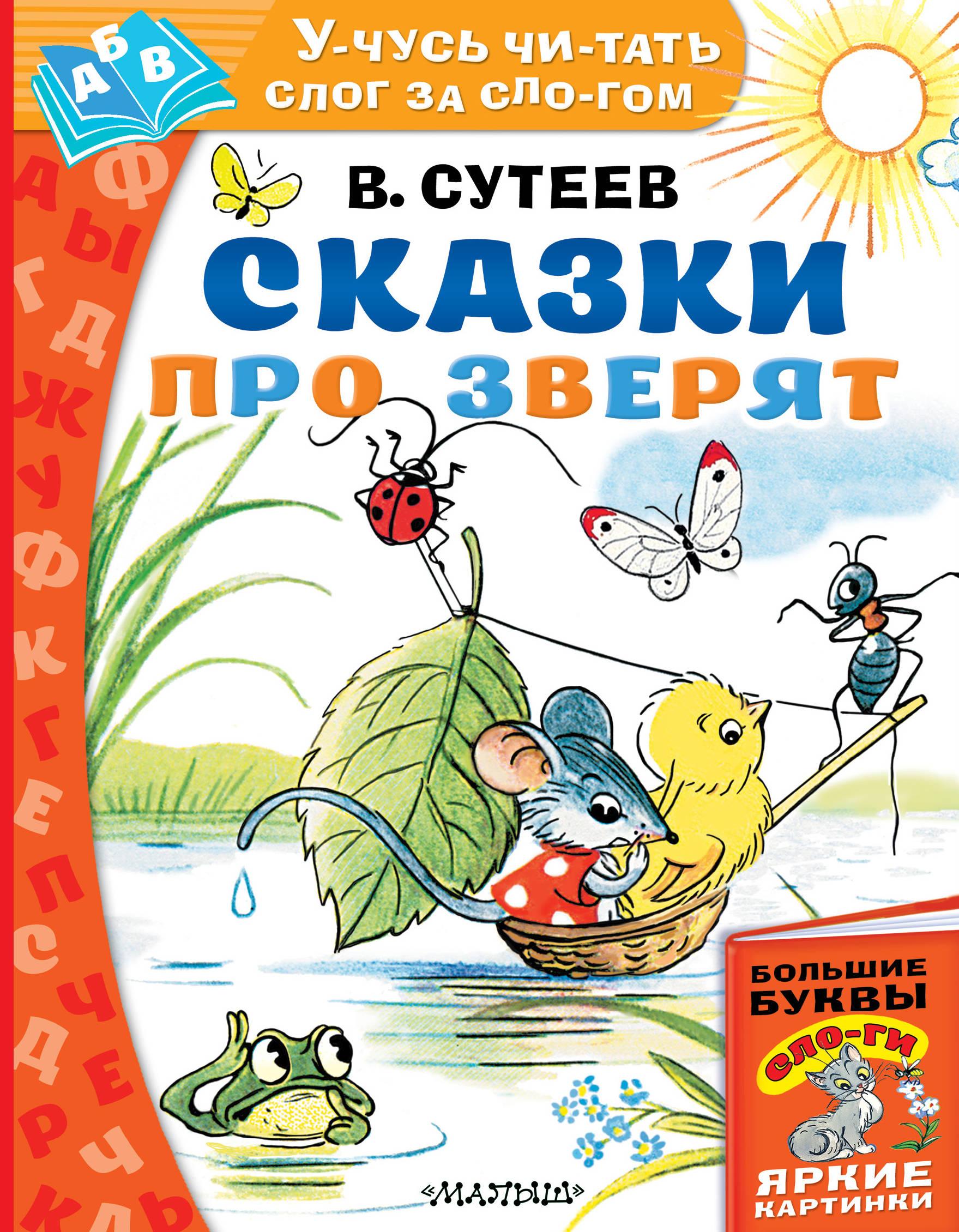 Сутеев Владимир Григорьевич. Сказки про зверят