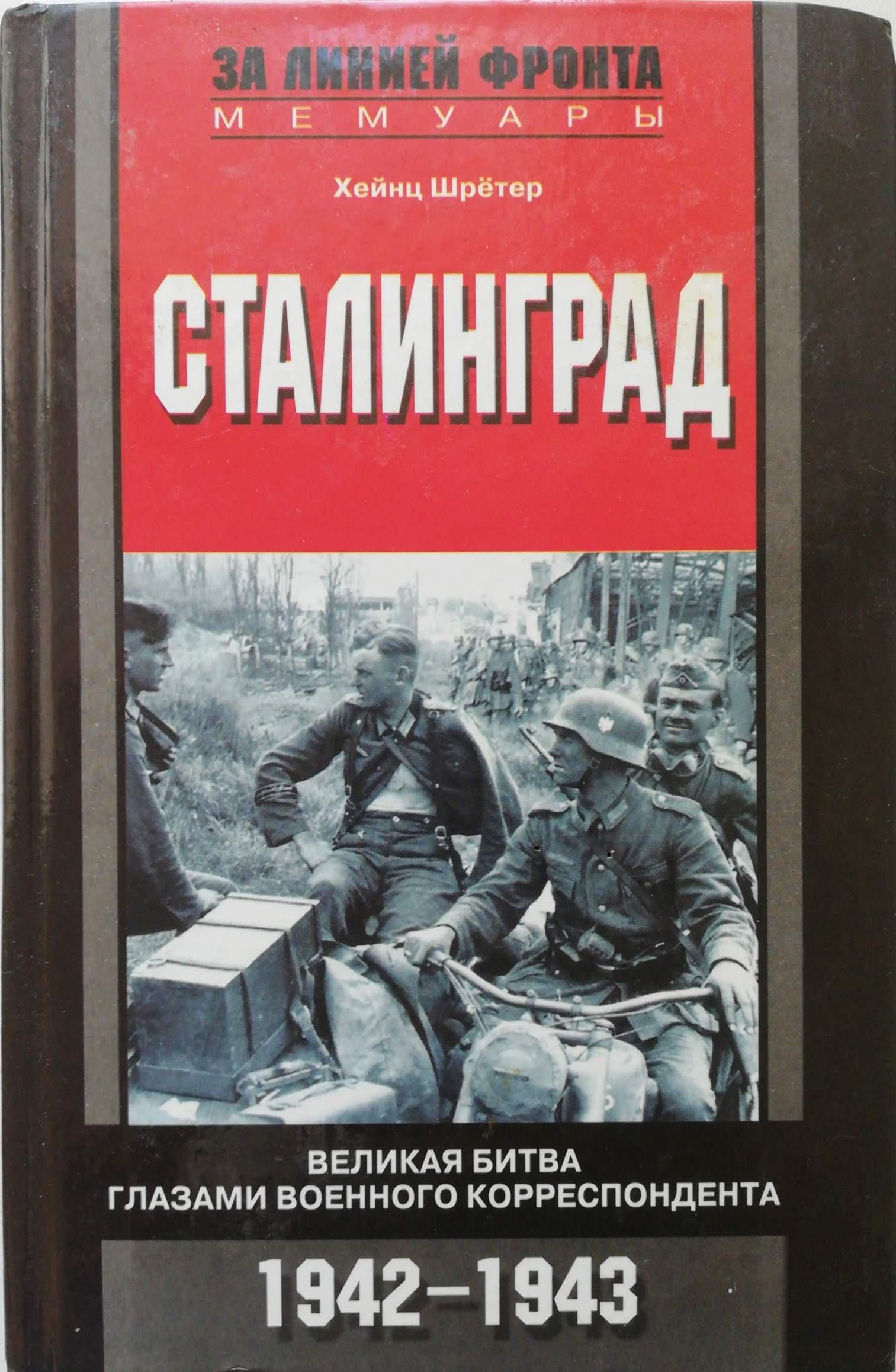 Х.Шретер Сталинград. Великая битва глазами военного корреспондента. 1942-1943