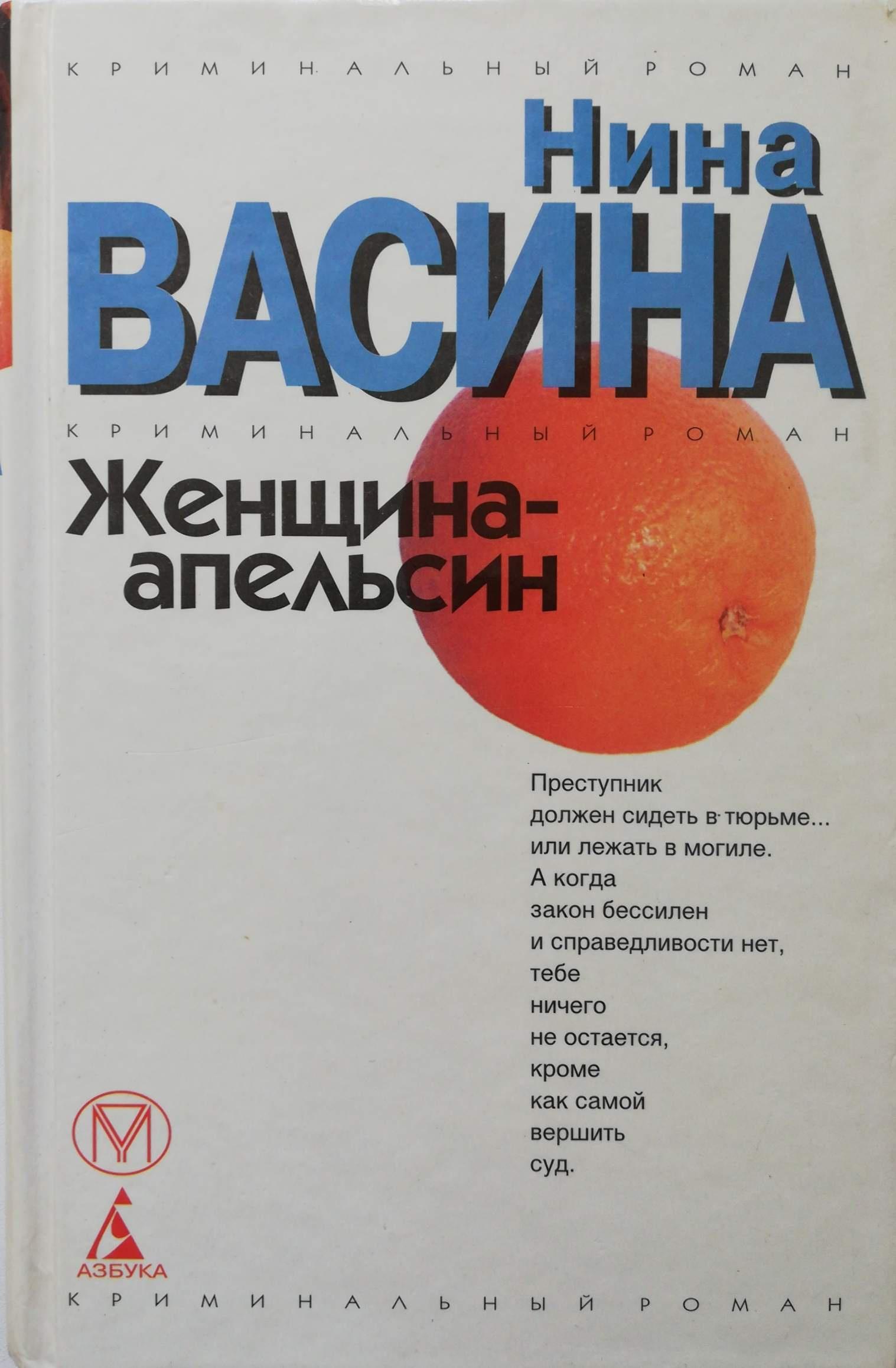 Нина Васина Женщина-апельсин