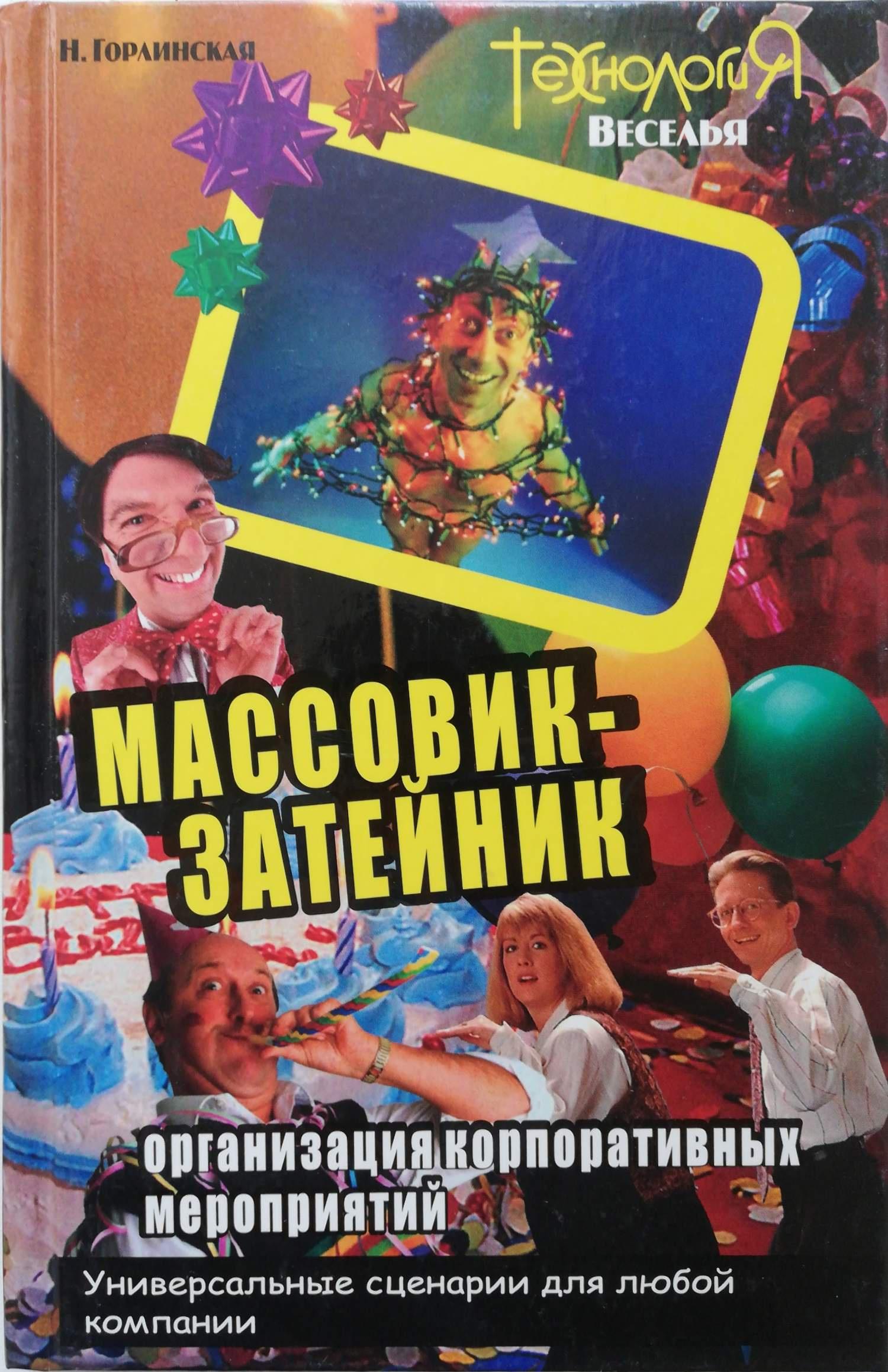 Н.Горлинская Массовик-затейник. Организация корпоративных мероприятий