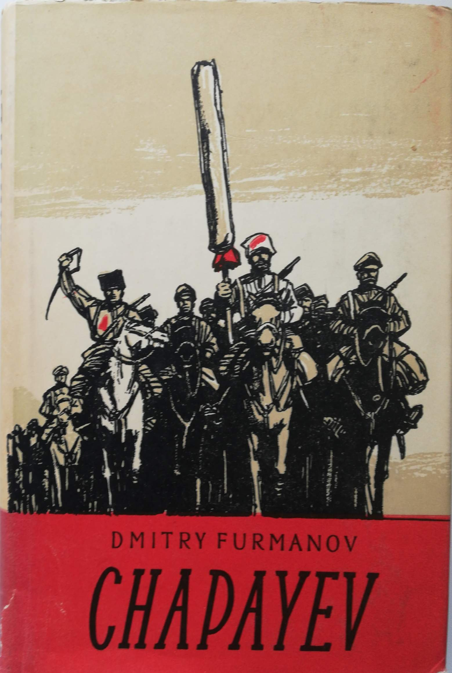 цены на Dmitry Furmanov Chapayev  в интернет-магазинах