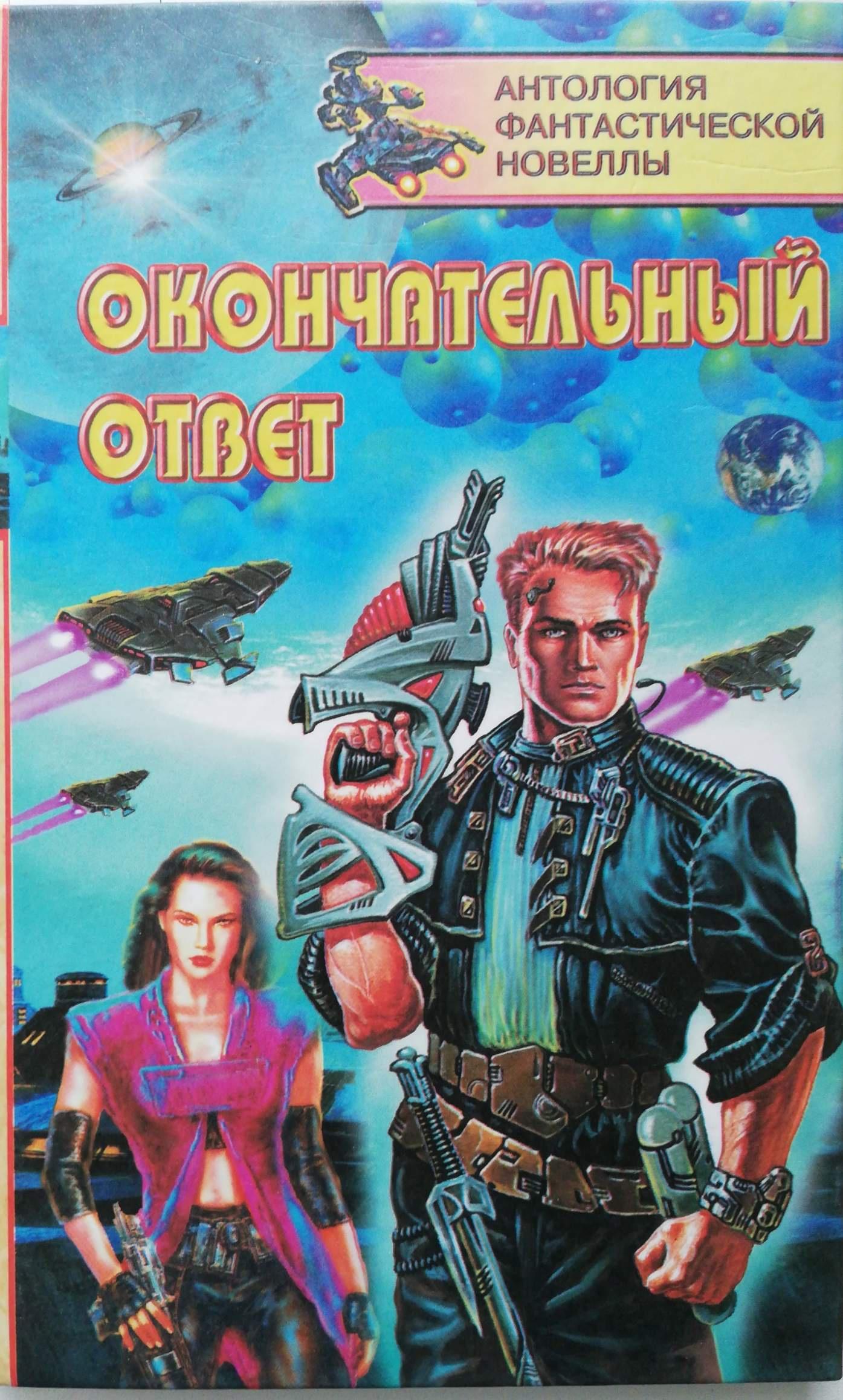 Сос. Игорь Найденков Окончательный ответ топикрем сос для тела