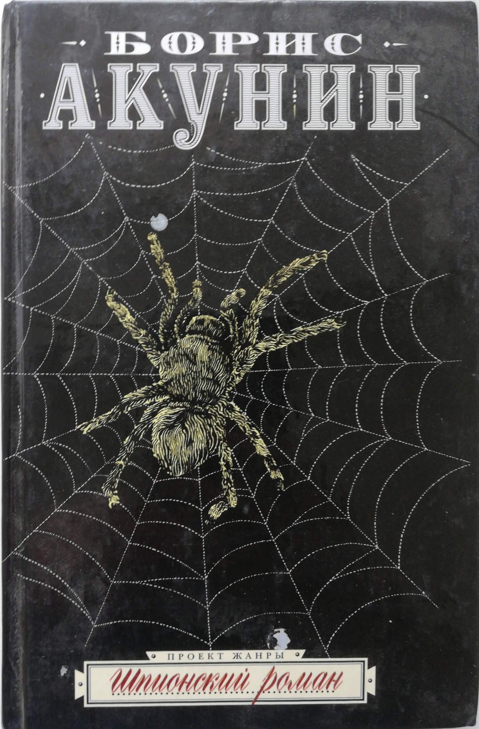 Борис Акунин Шпионский роман пауль леверкюн германская военная разведка шпионаж диверсии контрразведка 1935 1944