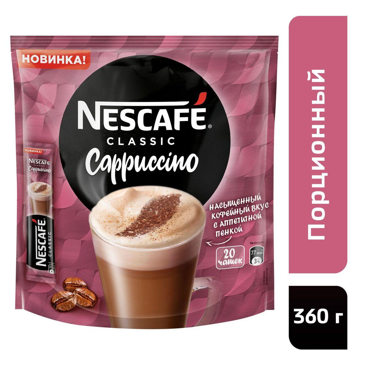 Кофейный напиток Nescafe Classic Cappuccino, растворимый, 18 г